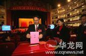 陈光国当选重庆市人大主任 王鸿举当选市长