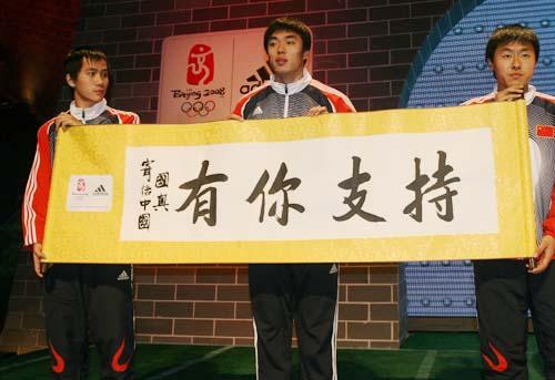 图文:长城之星正式亮相 寄语中国足球