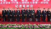 图文:新一届北京市市长、副市长集体亮相