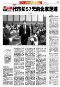代市长郭金龙57天的北京足迹(图)