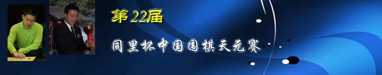 天元赛,第22届天元赛,中国围棋天元赛,古力,常昊,李昌镐