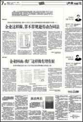 本报1月21日《声音周刊》第七版曾作报道