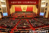 十七大报告解读:实行党的代表大会代表任期制