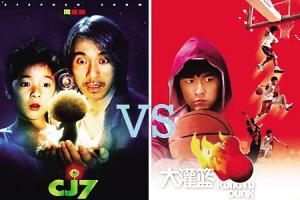 《长江七号》PK《大灌篮》