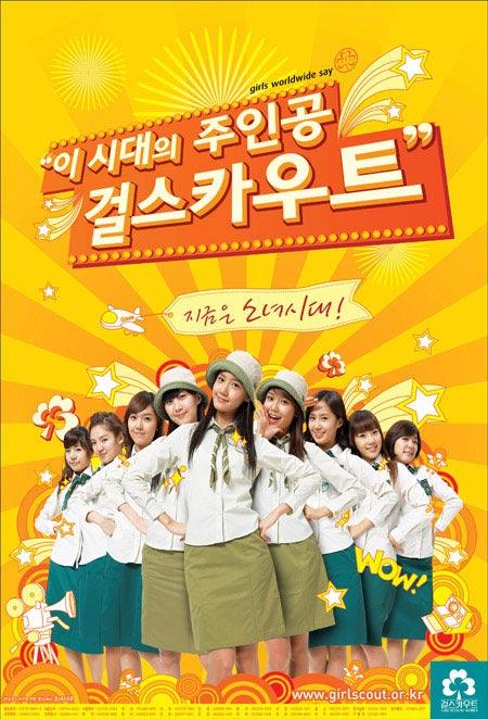 少女时代拍摄韩国女童子军宣传海报