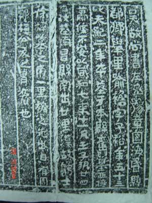 铭文砖揭开墓主详细身世