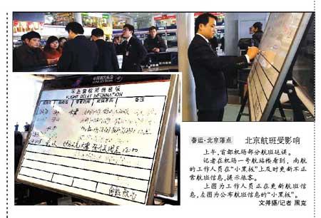 """图为工作人员正在更新航班信息,左图为公布航班信息的""""小黑板""""。"""