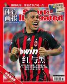 图文:体育画报精彩封面第36期 罗纳尔多