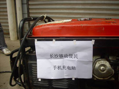 长沙街头的便民充电设施(来源:湖南省通信管理居网站)