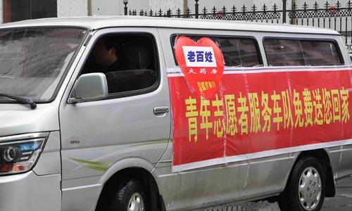 老百姓大药房湖南公司的青年志愿者