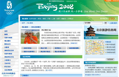北京奥运会官方网站观众服务栏目新版截屏