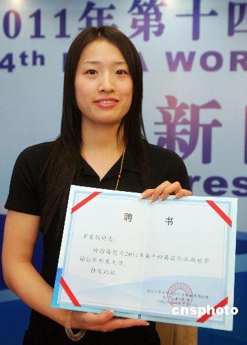 1月31日,泳坛名将罗雪娟成为2011年第14届国际泳联世界锦标赛形象大使。当日,2011年第14届国际泳联世界锦标赛组委会在上海正式成立,此举标志着将于2011年7月在上海举行的该项赛事的筹备组织工作正式启动。
