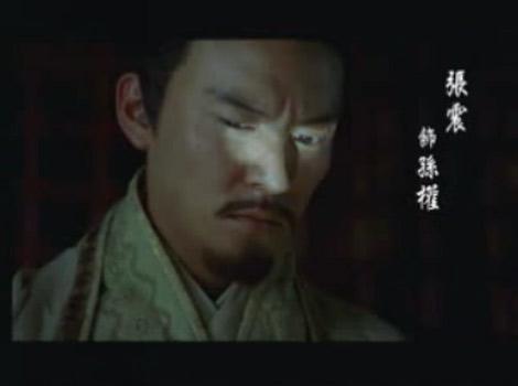张震饰演孙权