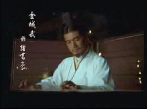 金城武饰演诸葛亮