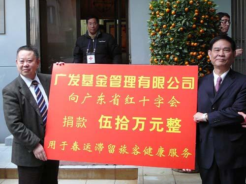 广发基金董事长马庆泉( 右一)代表公司捐款
