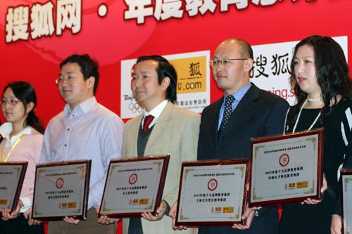 搜狐2007年度教育总评榜:2007年度中国十大品牌教育集团