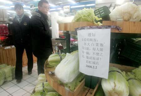 2008年2月2日,杭州滨江联华超市彩虹城店贴出告示,规定一人只能买一棵大白菜,而其他没有限定数量的蔬菜,早已卖光。来源:CFP