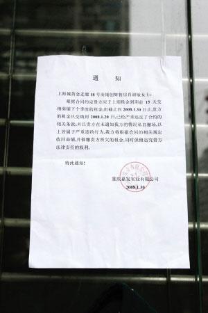 创辉租售的大门上被贴上了催款单  记者 姚波 摄