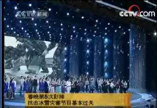央视春晚新增的两个表现抗击冰雪灾害精神的节目是诗朗诵《温暖2008》和歌曲《姐妹兄弟》。