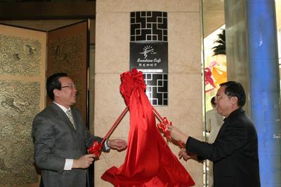 首旅集团副总裁李中根(右)与北京饭店总经理王泉生为阳光咖啡厅揭牌
