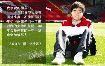 """刘翔送上新年祝福——""""希望大家都能过好年"""""""