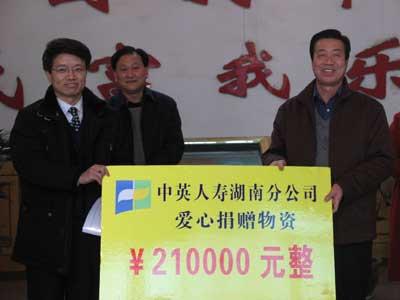 中英人寿向岳阳人民捐赠价值21万元的爱心物资