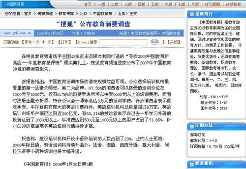 中国教育报》2008年1月30日第5版