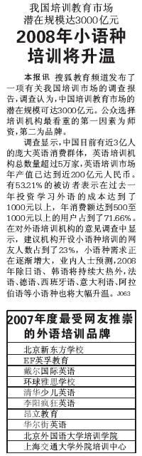 北京晚报:我国培训教育市场潜在规模达3000亿元 2008年小语种培训将升温