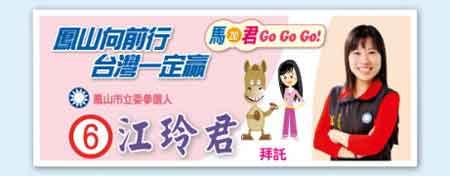 """江玲君在竞选中打出""""马加君""""形象牌。"""