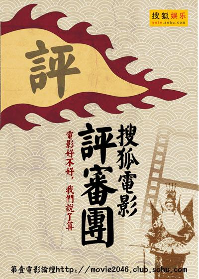搜狐娱乐电影评审团旌旗