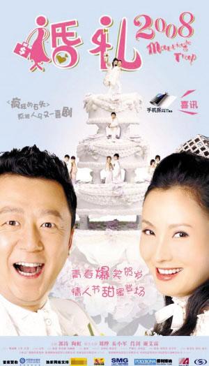 《婚礼2008》海报