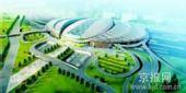 新北京南站转型综合交通枢纽 钢结构规模超鸟巢