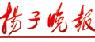 2012高考·扬子晚报