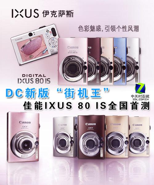"""DC新版""""街机王"""" 佳能IXUS80 IS全国首测"""