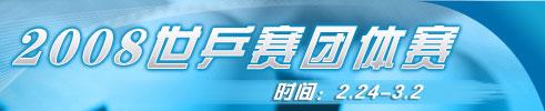 08世乒赛团体赛,第49届世乒赛团体赛,广州世乒赛,乒乓球视频,王皓