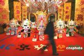 香港中银大厦内福娃喜迎中国奥运年新春(图)