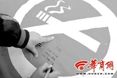 小学生在条幅上签字,拒绝二手烟的危害