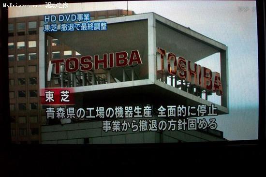 东芝就NHK电视台报道发表声明