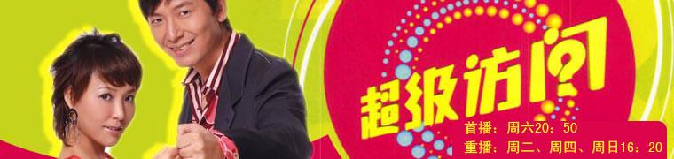 北京台《超级访问》