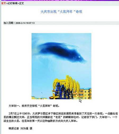 """图:网友质疑刘为强另一张新闻照片《""""火鼠拜年""""》也是合成照片。"""