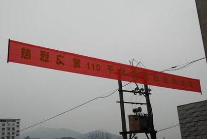 原计划2月16日前能抢实现全县联网供电结果一再推迟这条标语早产了3天