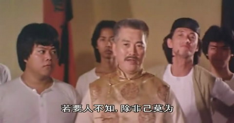 《醉拳》蒋金 林蛟 石天