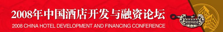 2008中国酒店开发与融资论坛