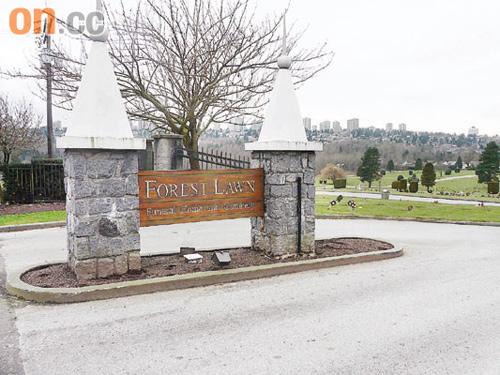 温哥华科士兰墓园成为肥姐长眠之所。资料图片