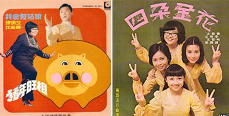 沈殿霞《猪年旺相》《四朵金花》两张唱片的封面