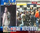 组图:各媒体跟踪报道发布会 陈冠希即将到场