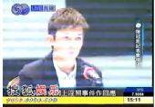 组图:陈冠希泪洒现场 宣布退出香港娱乐圈