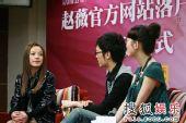 图:赵薇官网落户搜狐  答应上线与网友沟通