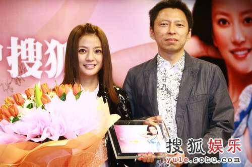 张朝阳向赵薇颁发证书
