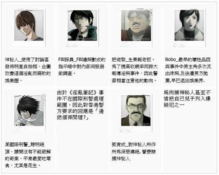 """香港论坛上关于""""奇拿""""和《死亡笔记》的论述"""